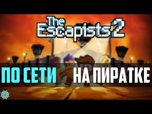 Как играть в -[ The Escapists 2 ]- по сети на пиратке