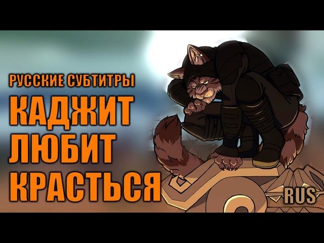 RUS \ KHAJIIT LIKE TO SNEAK \ by Miracle of sound \ SKYRIM \ Каджит \ Русские субтитры