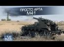 Просто арта - М41 worldoftanks wot танки — [ : wot-