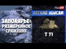 Заполярье: размеренное сражение. На T71 worldoftanks wot танки — [ : wot-