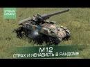 М12 - Страх и ненависть в рандоме worldoftanks wot танки — [ : wot-