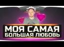 Моя Самая Большая Любовь! ❤ #worldoftanks #wot #танки — [