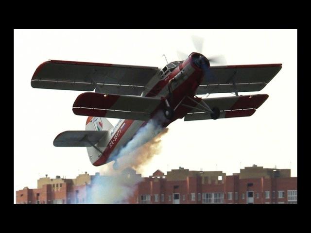 Авиакатастрофа самолета Ан 2 Аннушка рулежка взлет полет полная версия