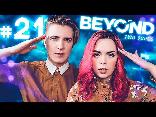Beyond: Two Souls ►ТАК, Я ПОССАТЬ►21