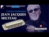 Обзор губной гармоники HOHNER Jean Jacques Milteau