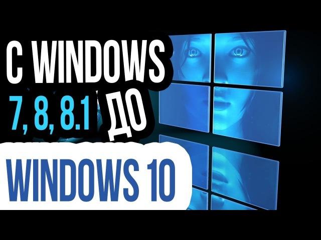 Как обновиться до Windows 10? ЛЕГАЛЬНО и БЕСПЛАТНО в любое Время!