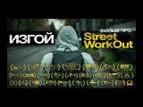 ИЗГОЙ (2017) ПРЕМЬЕРА! Фильм про ЗОЖ и Street Workout