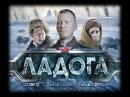 💥☠️ВОЕННЫЙ БОЕВИК - ЛАДОГА☠️💥ЗАХВАТЫВАЮЩИЙ ФИЛЬМ! боевики, детектив,криминал,триллер