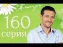 Татьянин день   160 серия