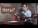 Нужно ли знать ноты чтобы играть на гитаре