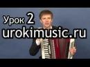 Уроки аккордеона игра на аккордеоне самоучитель школа