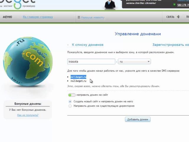 7.3 Привязка домена к хостингу