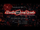 PS4「Death end re;Quest」 プロモーションムービー