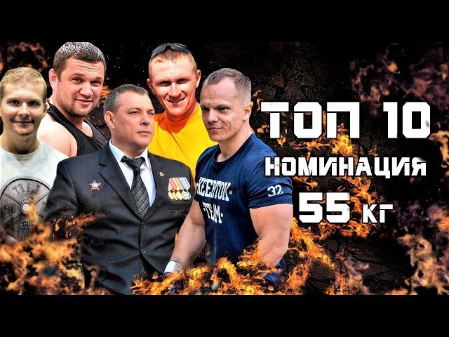 ТОП-10 сильнейших спортсменов. РУССКИЙ ЖИМ номинация 55 кг.