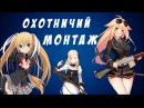 ОХОТНИЧИЙ МОНТАЖ theHunter Call of the Wild,CSGO