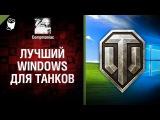Лучший Windows для танков - от Compmaniac [World of Tanks]