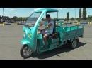 Трицикл Геркулес ELECTRO с кабиной, обзор