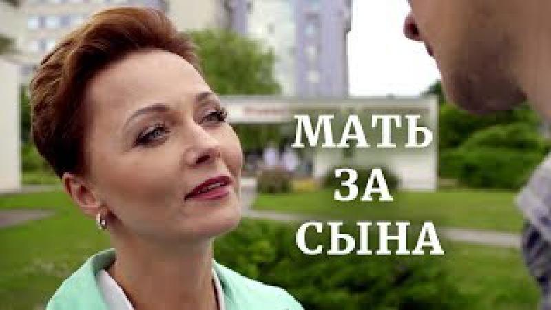 Мать за сына (Фильм 2018). Мелодрама @ Русские сериалы » Freewka.com - Смотреть онлайн в хорощем качестве