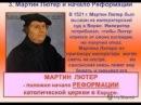 Великое упование Телесериал о Мартине Лютере