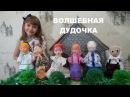 ВОЛШЕБНАЯ ДУДОЧКА Русская народная сказка для детей THE MAGIC FLUTE A fairy tale for children