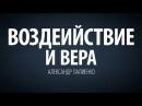 Воздействие и Вера Александр Палиенко