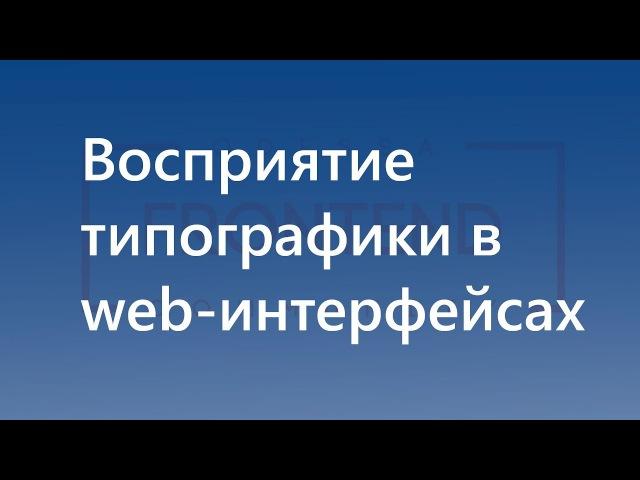Восприятие типографики в web-интерфейсах | Frontend Odessa Meetup