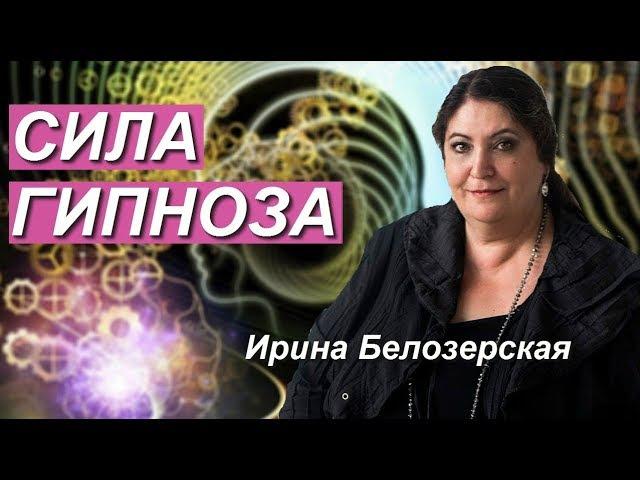 ℭ Уроки Ирины Белозерской - ГИПНОЗ
