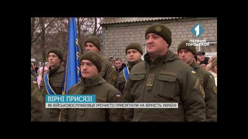 88 новобранців прийняли присягу та вступили до лав Національної гвардії