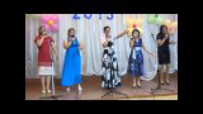 MVI 8728 Песня-танец учителей Детства. Выпускной 2015. Ютановка