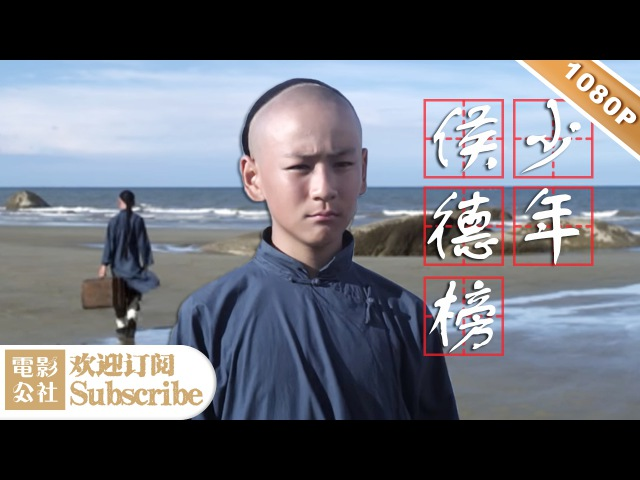 少年侯德榜 Легенда о Хоу Дэбан The Legend of Hou De Bang