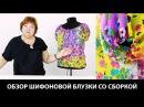 Модель шифоновой блузки со сборками Как сшить летний топ на шелковой подкладке ...