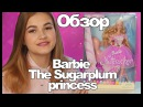 ОБЗОР куклы Barbie in the Nutcracker The Sugarplum princess
