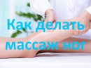 Как делать массаж ног | How to do a foot massage