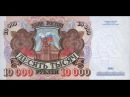 Банкнота 10000 рублей 1992 года Цена Стоимость