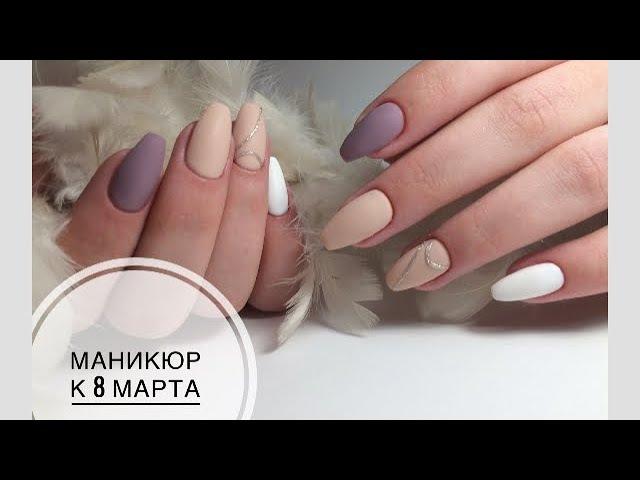 Дизайн к 8 Марта/ комбинированный маникюр/ матовые ногти/ форма ногтей балерина