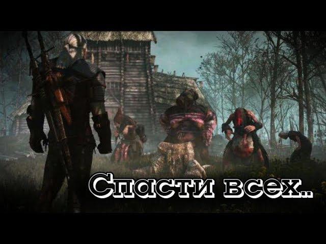 Ведьмак 3 - Скрытая концовка! Как спасти всех, и сделать так чтобы выжили и Барон и Дети из Приюта?