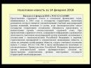 14022018 Налоговая новость о страновом отчете / country report
