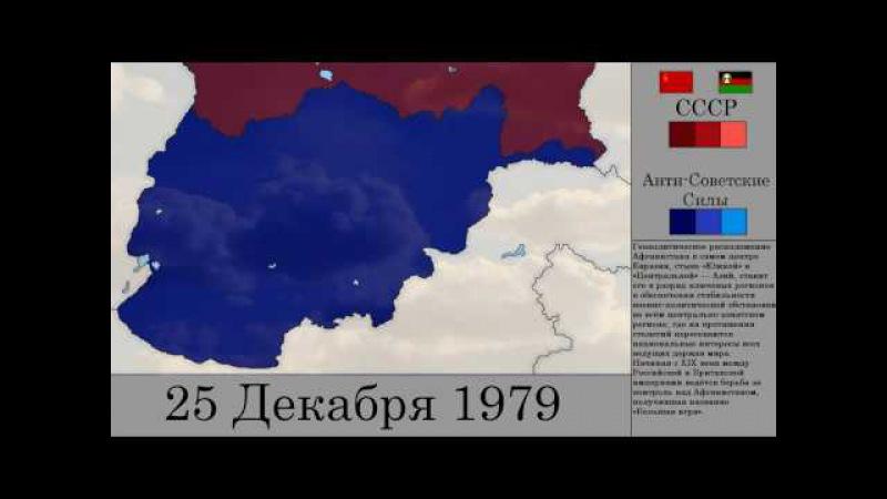 Афганская Война ( 1979 - 1989 )