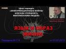 114 Язык и образ жизни Информационные войны Дмитрий Терехов