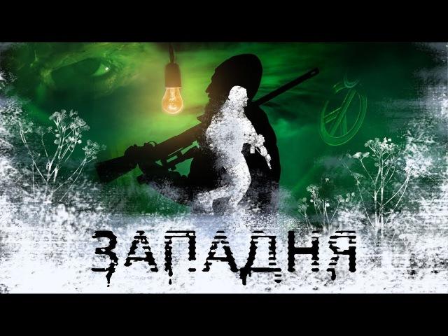 ЗАПАДНЯ Короткометражный фильм по S.T.A.L.K.E.R.