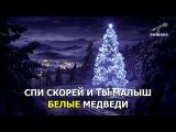 (Караоке) Из Мультфильма Умка - Колыбельная Медведицы