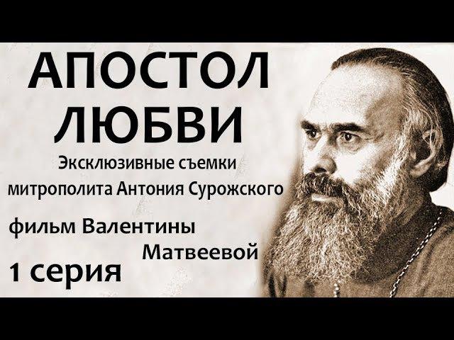 АПОСТОЛ ЛЮБВИ. 1 СЕРИЯ.