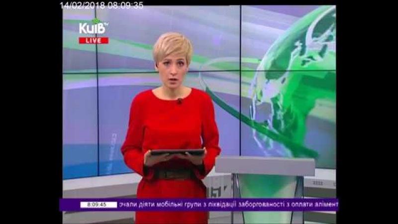 14.02.18 Столичні телевізійні новини 08.00