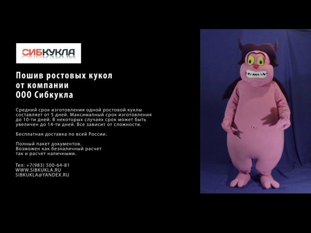 Ростовая кукла чертик паника пошив ростовых кукол