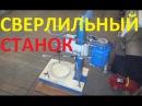 Сверлильный станок своими руками cdthkbkmysq cnfyjr cdjbvb herfvb cdthkbkmysq cnfyjr cdjbvb herfvb cdthkbkmysq cnfyjr cdjbvb her