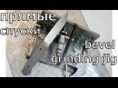 Как сделать приспособление для выведения прямых спусков на ноже rfr cltkfnm ghbcgjcj ktybt lkz dsdtltybz ghzvs cgecrjd yf yj t