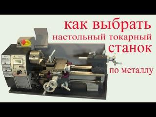 Как выбрать настольный китайский токарный станок по металлу rfr ds,hfnm yfcnjkmysq rbnfqcrbq njrfhysq cnfyjr gj vtnfkke