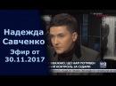 Надежда Савченко, народный депутат, в Вечернем прайме телеканала 112 Украина, 30....