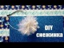Снежинка Как сделать объемную снежинку за 5 минут