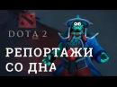 DOTA 2 Репортажи со дна 141